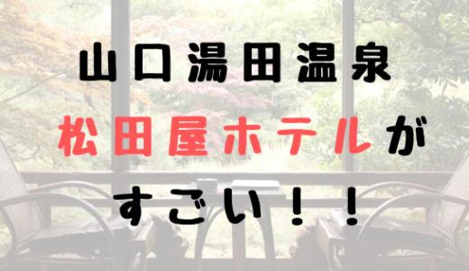 【山口県】のんびり温泉を満喫したいなら!湯田温泉の老舗旅館「松田屋ホテル」が居心地良すぎた!
