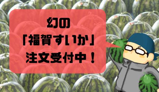 【2019年版】【注文締め切りました!】全国シェア1%以下!幻の「福賀すいか」の出荷が始まります!令和最初の夏に、特別なスイカを食べませんか?