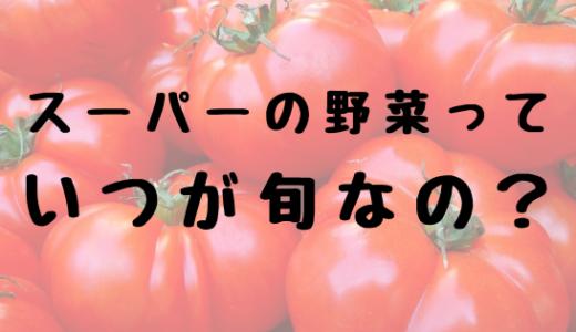 """トマトの旬は夏じゃない??スーパーで売られている野菜の""""旬""""がちょっとおかしい話。"""