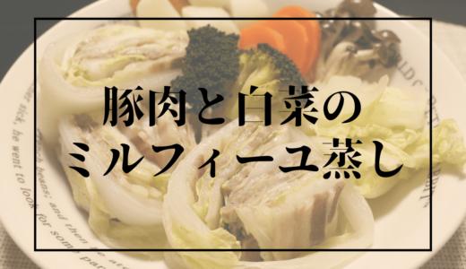 """【レシピ】鍋より美味い!豚肉と白菜の""""ミルフィーユ蒸し""""!!"""