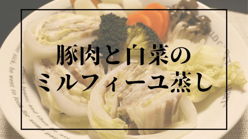 白菜 ミルフィーユ と 豚肉 の 土鍋でミルフィーユにするなら白菜と豚肉だけ? |