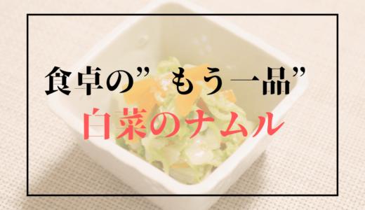 """【レシピ】食卓・お弁当の""""もう一品""""に!「白菜のナムル」の作り方。"""