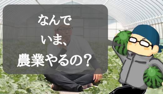 なぜ、今(これから)農業なのか?クレイジー・ファーマーが農業をやる理由。