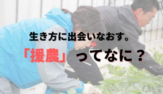 【3/19オンラインイベントやります!】農業の現場で「生き方に出会いなおす」きっかけを。「援農」のもつ可能性を考える。